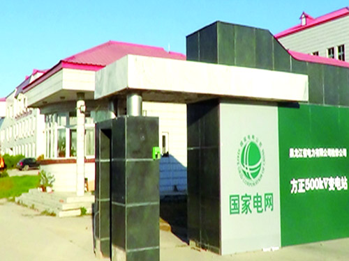 黑龙江省方正变电站